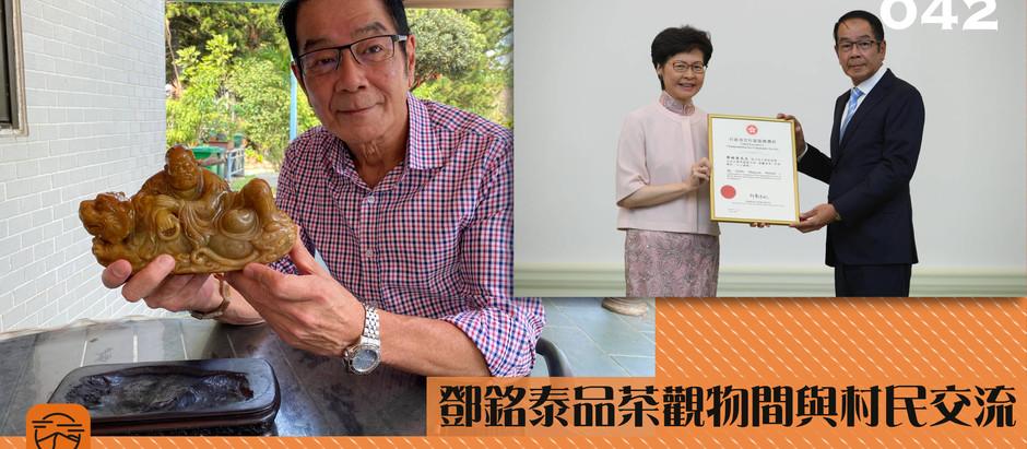 【鄧銘泰品茶觀物間與村民交流】