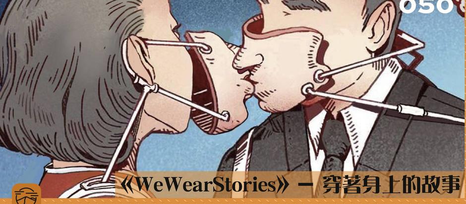 【《WeWearStories》- 穿著身上的故事】