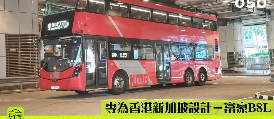 【專為香港新加坡設計 ——富豪 B8L】