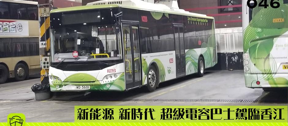 【新能源 新時代 超級電容巴士駕臨香江】