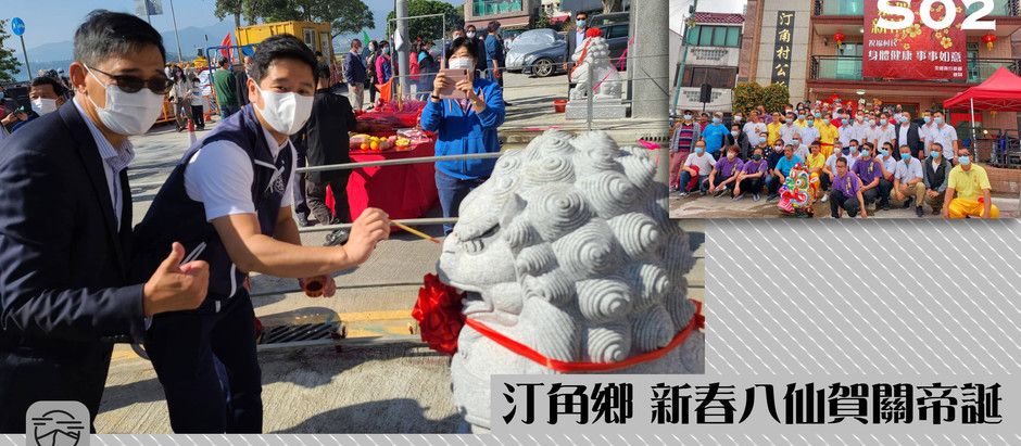 【汀角鄉新春八仙賀關帝誕】