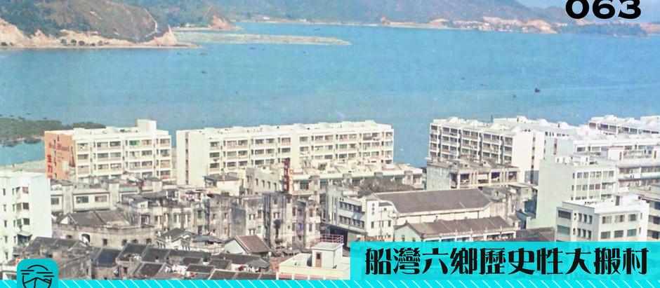 【船灣六鄉歷史性大搬村】