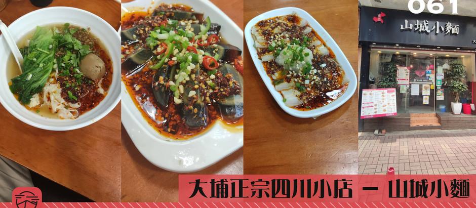 【大埔正宗四川小店 - 山城小麵】