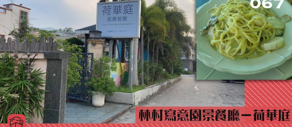 林村寫意園景餐廳-荷華庭