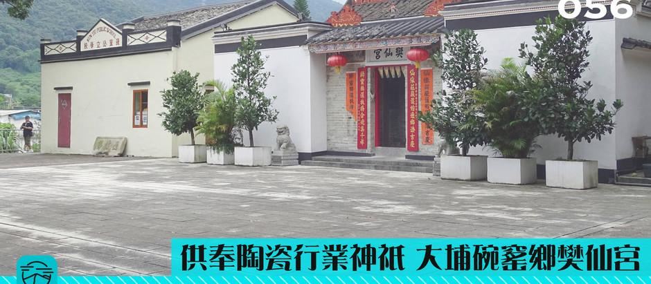 【供奉陶瓷行業神祇 大埔碗窰鄉樊仙宮】