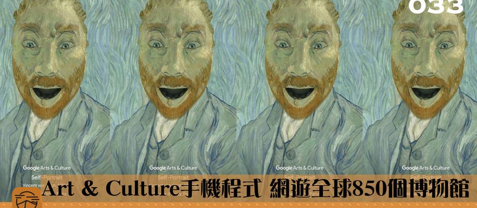 【「Arts & Culture」手機程式 網遊全球 850 個博物館】