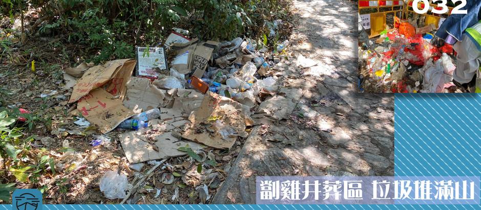 【劏雞井葬區 垃圾堆滿山】