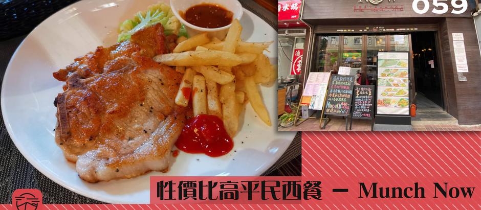 【性價比高平民西餐 - Munch Now】