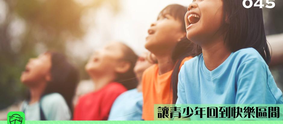 【讓青少年回到快樂區間】