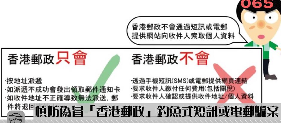【慎防偽冒「香港郵政」釣魚式短訊或電郵騙案】