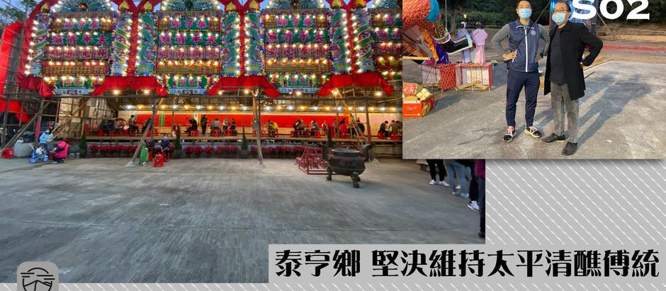 【泰亨鄉 堅決維持太平清醮傳統】