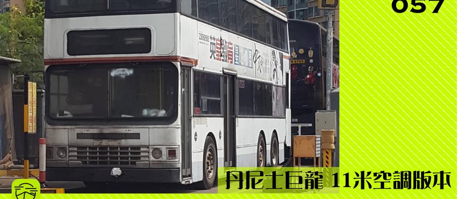【丹尼士巨龍 11米空調版本】