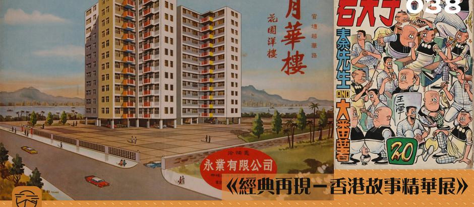 【《經典再現——香港故事精華展》】