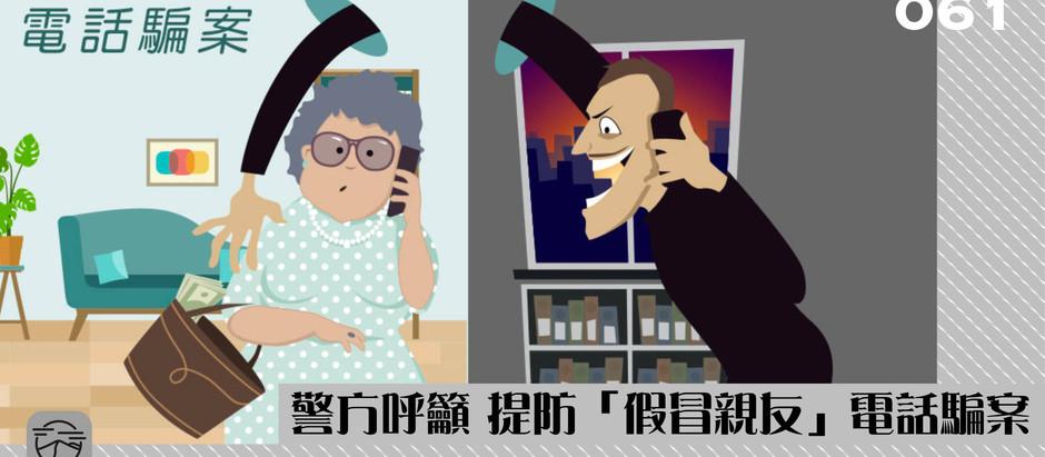 【警方呼籲 提防「假冒親友」電話騙案】