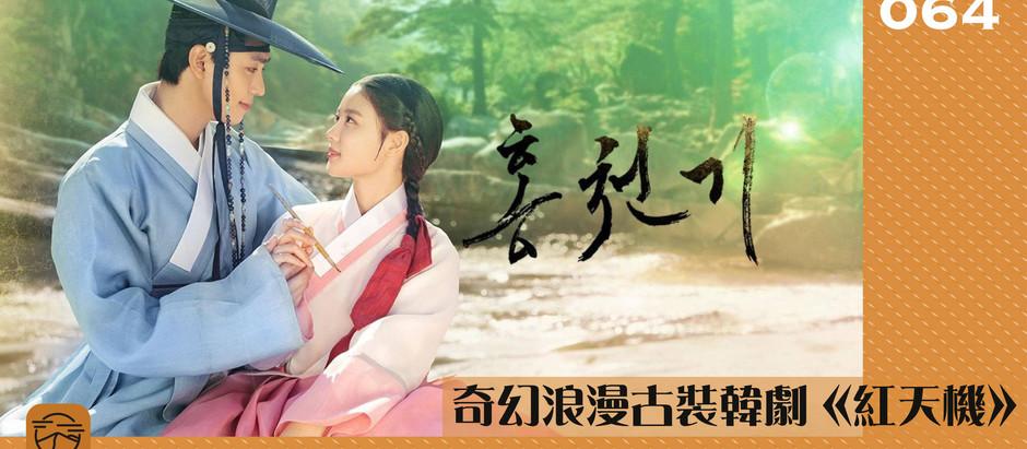 【奇幻浪漫古裝韓劇 - 《紅天機》】