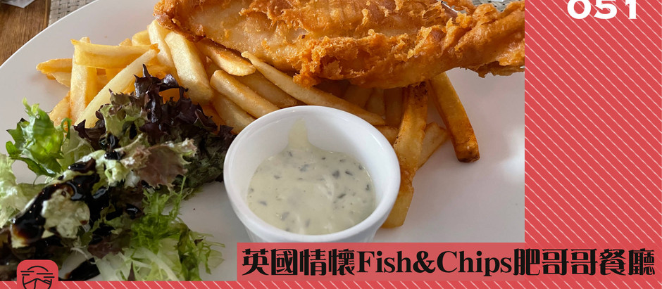 【英國情懷Fish&Chips肥哥哥餐廳】