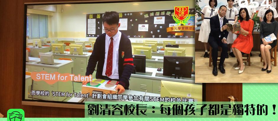 【劉清容校長:每個孩子都是獨特的!】