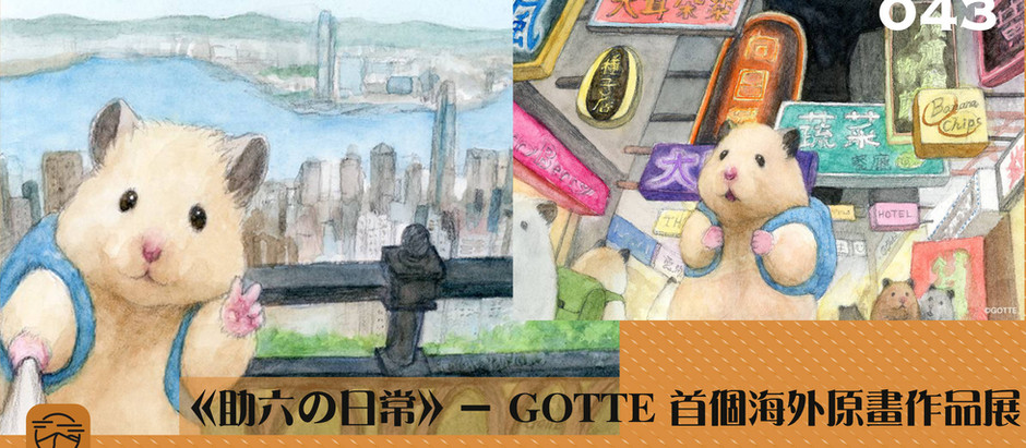 【《助六の日常》- GOTTE 首個海外原畫作品展】