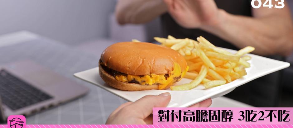 【對付高膽固醇 3吃2不吃】