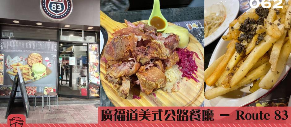 【廣福道美式公路餐廳 - Route 83】
