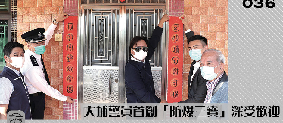 【大埔警區人員首創派「防爆三寶」深受歡迎】