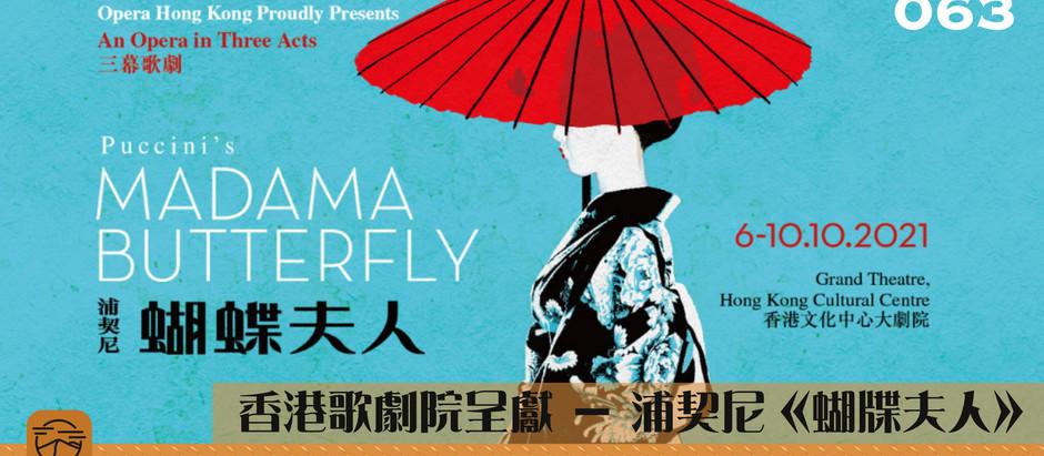 【香港歌劇院呈獻 - 浦契尼《蝴牒夫人》】
