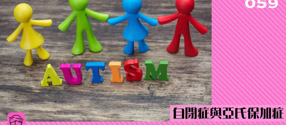 【自閉症與亞氏保加症】