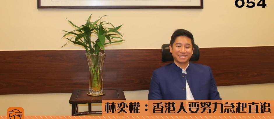 【林奕權:香港人要努力急起直追】