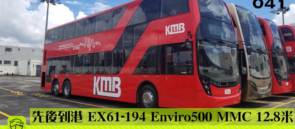 【先後兩批到港E6X1 - 194 Enviro500 MMC 12.8 米】