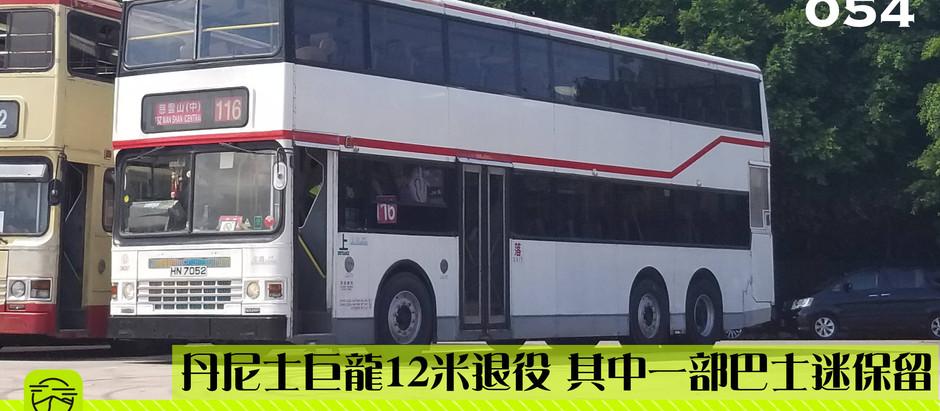 【丹尼士巨龍12米退役 其中一部巴士迷保留】