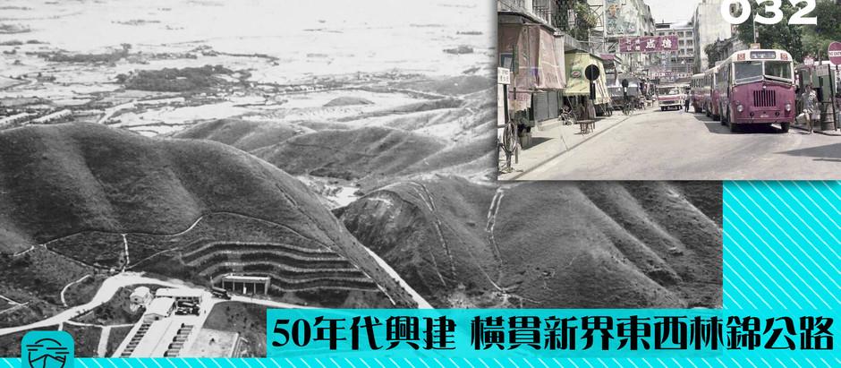 【50 年代興建 橫貫新界東西林錦公路】