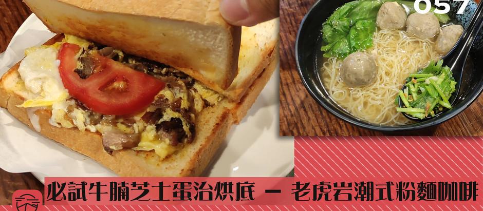 【必試牛腩芝士蛋治烘底 - 老虎岩潮式粉麵咖啡】