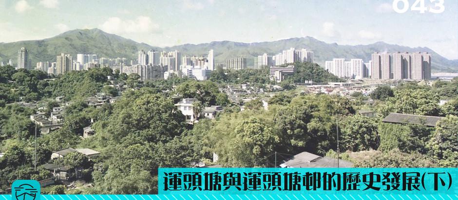 【10 年發展大埔新市鎮 運頭塘與運頭塘邨的歷史發展(下)】