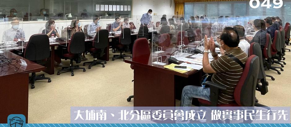 【大埔南、北分區委員會成立 做實事民生行先】