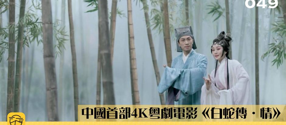 【中國首部 4K 粵劇電影 《白蛇傳.情》現國粹精華】