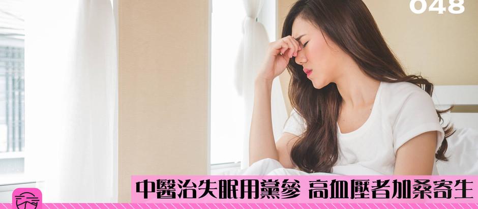 【中醫治失眠用黨參 高血壓者加桑寄生】