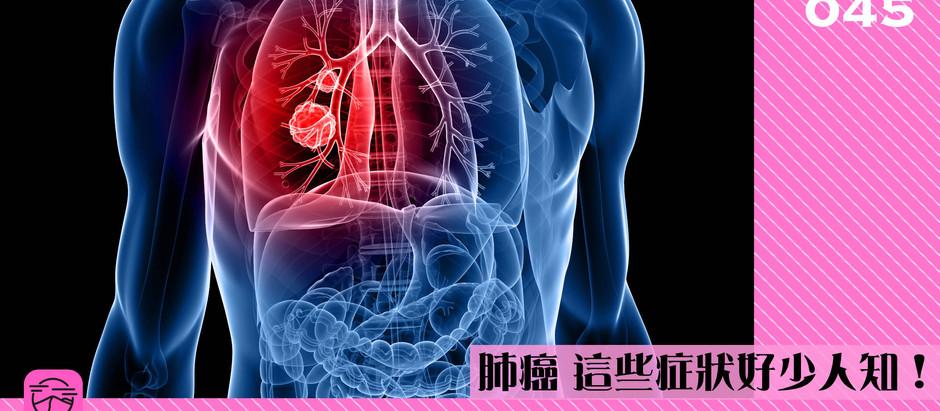 【肺癌 這些症狀好少人知!】
