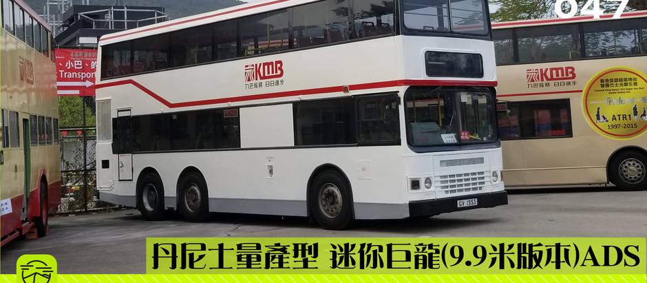 【丹尼士量產型 迷你巨龍(9.9 米版本)ADS】