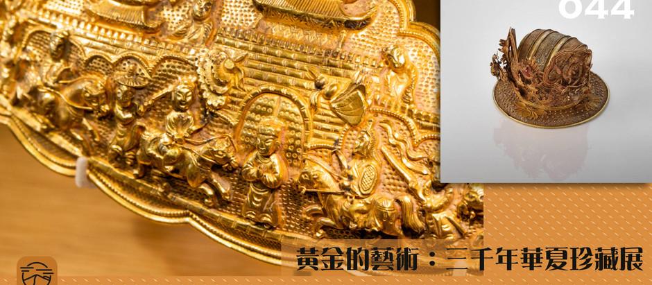【黃金的藝術:三千年華夏珍藏展】