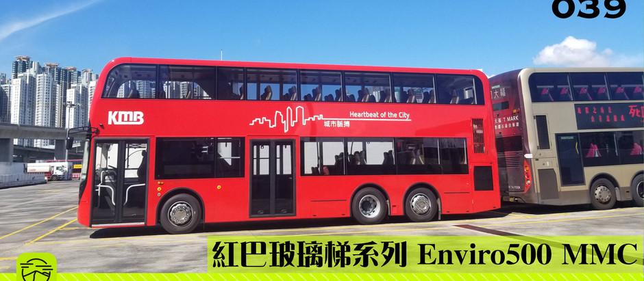 【紅巴玻璃梯系列 101 輛 Enviro500 MMC 11.3 米】