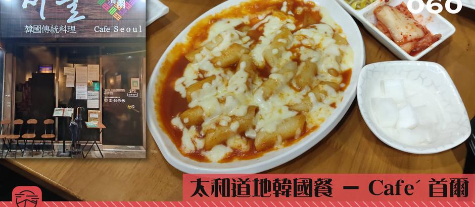【太和道地韓國餐 - Café 首爾】