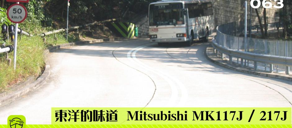 【東洋的味道 力戰林錦公路 Mitsubishi MK117J/217J】