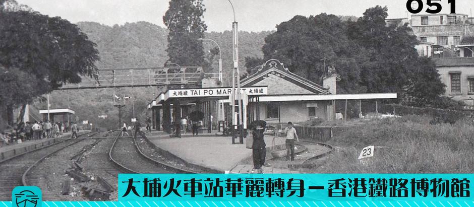 【大埔墟火車站華麗轉身——香港鐵路博物館】