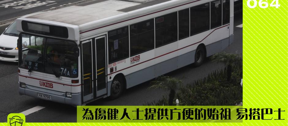 【為傷健人士提供方便的始祖 易搭巴士】
