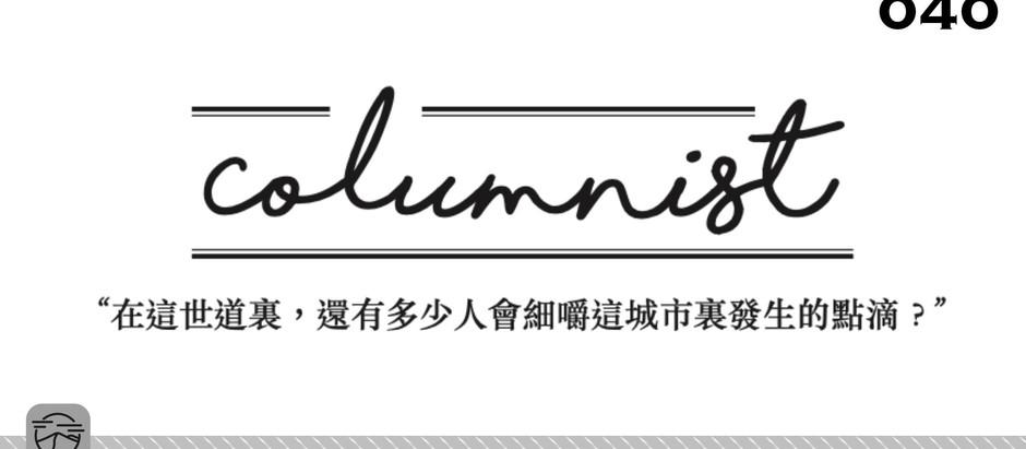 【T - POST 第40期 專欄】
