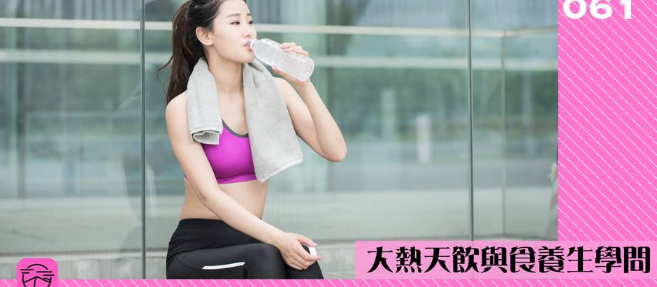【大熱天飲與食養生學問】