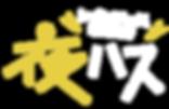 yohas_2019_logo_2.png