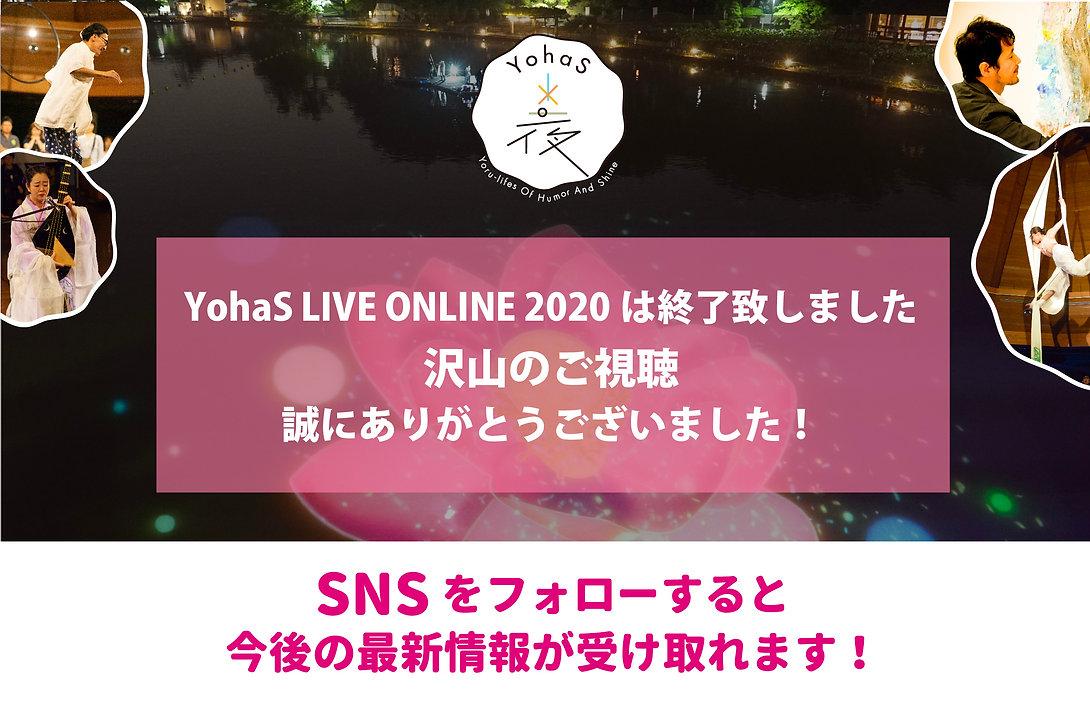 終了後YohaS WEB TOP-05.jpg