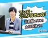 [募集]マンガ好きな人!!☆未経験OK☆有名マンガアプリ運営管理業務