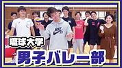 琉球大学 男子バレー部.png